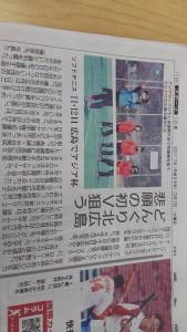 中国新聞掲載2