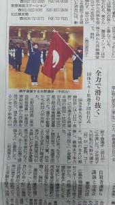中国新聞H29年2月10日水野選手