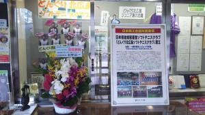 2017.8.24スポーツ振興賞祝賀会3
