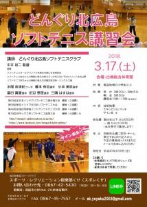 20180317どんぐり北広島ソフトテニス講習会