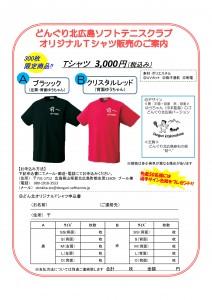 Tシャツ販売のご案内_01