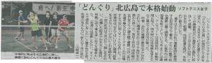 2016.4.8どん北
